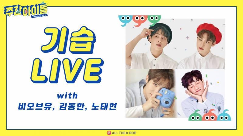 30일(월), 🌙비오브유☀️ 주간아이돌 기습라이브 | 인스티즈