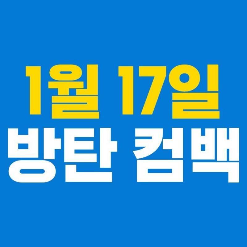 17일(금), 💜🌟방탄소년단 싱글 음원 발매 & 아트 필름(MN D.C)🌟💜 | 인스티즈