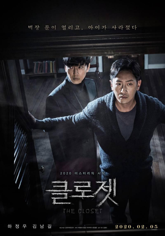 29일(수), 김남길 클로젯 언론시사회   인스티즈