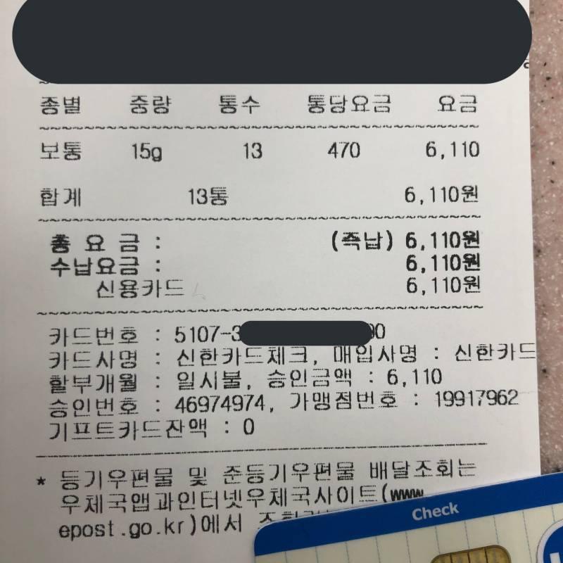 방탄소년단) 💝다꾸 스티커 배송 완료 2차 공지💝 | 인스티즈