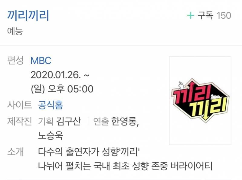 26일(일), 💛인피니트 성규 예능 <끼리끼리> 첫방💛 | 인스티즈