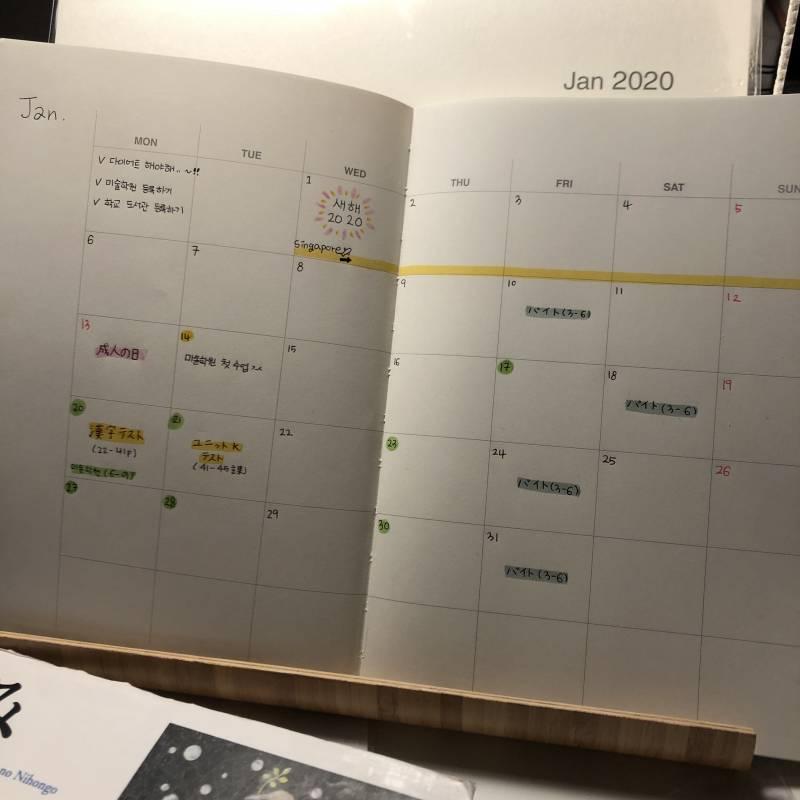 내 2020년 다이어리🧚♀️40 | 인스티즈