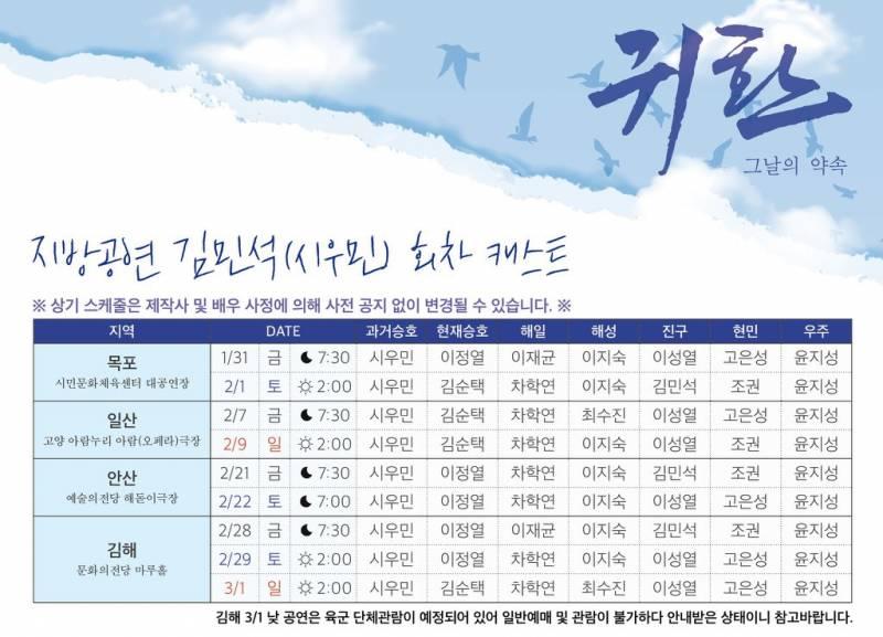 31일(금), 엑소 ❄시우민❄ 목포 <귀환> 7시30분 밤공 | 인스티즈