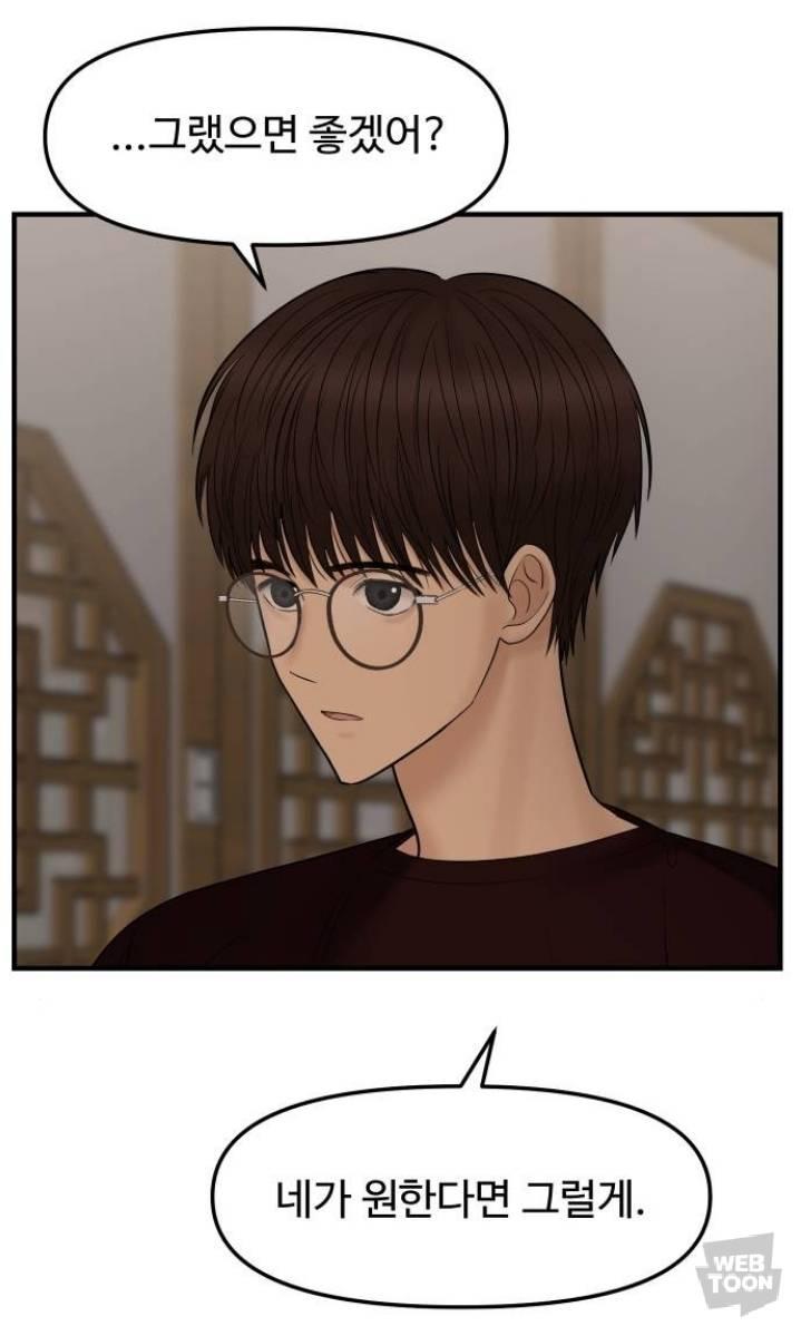 아 강남미인 작가님 신작 진짜 재밌긴 한데ㅠㅠㅠㅠㅠ(여주실격) | 인스티즈