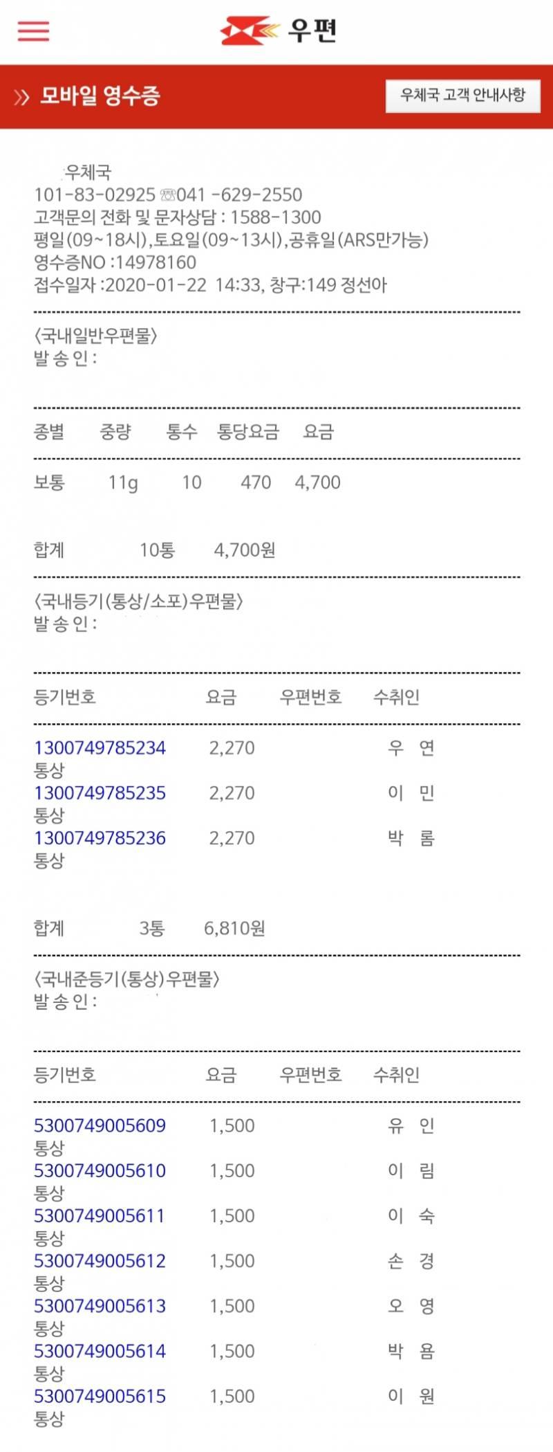 방탄소년단) 홀로그램 스티커 공구 🎉 발송 완료!   인스티즈