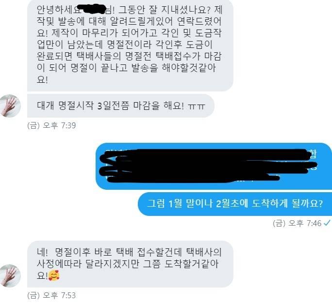 방탄소년단) 💜아미아드네 결혼반지💜 최종공지 + 배송지 변경 폼   인스티즈