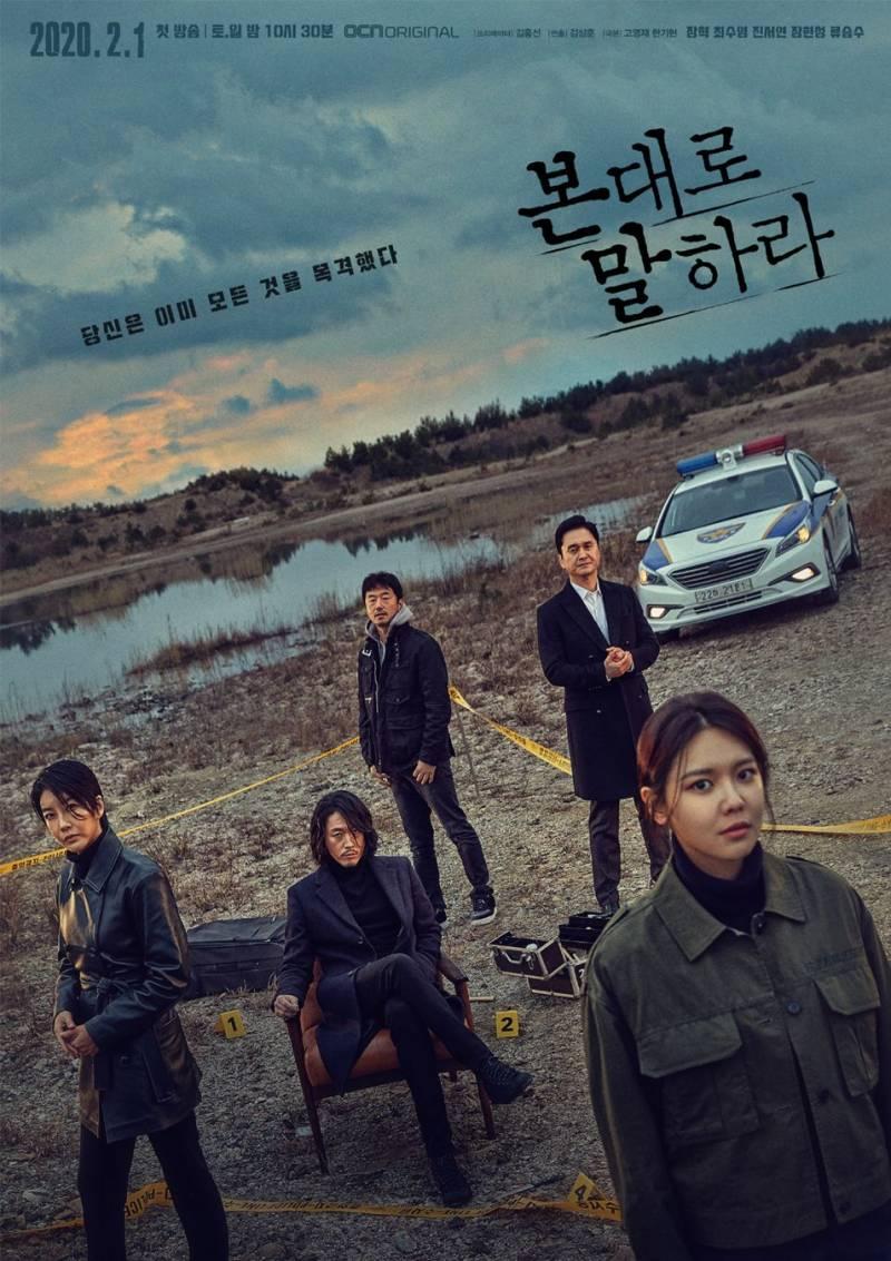 1일(토), 소녀시대 수영 OCN 드라마 ' 본대로 말하라' 첫방송💖 | 인스티즈