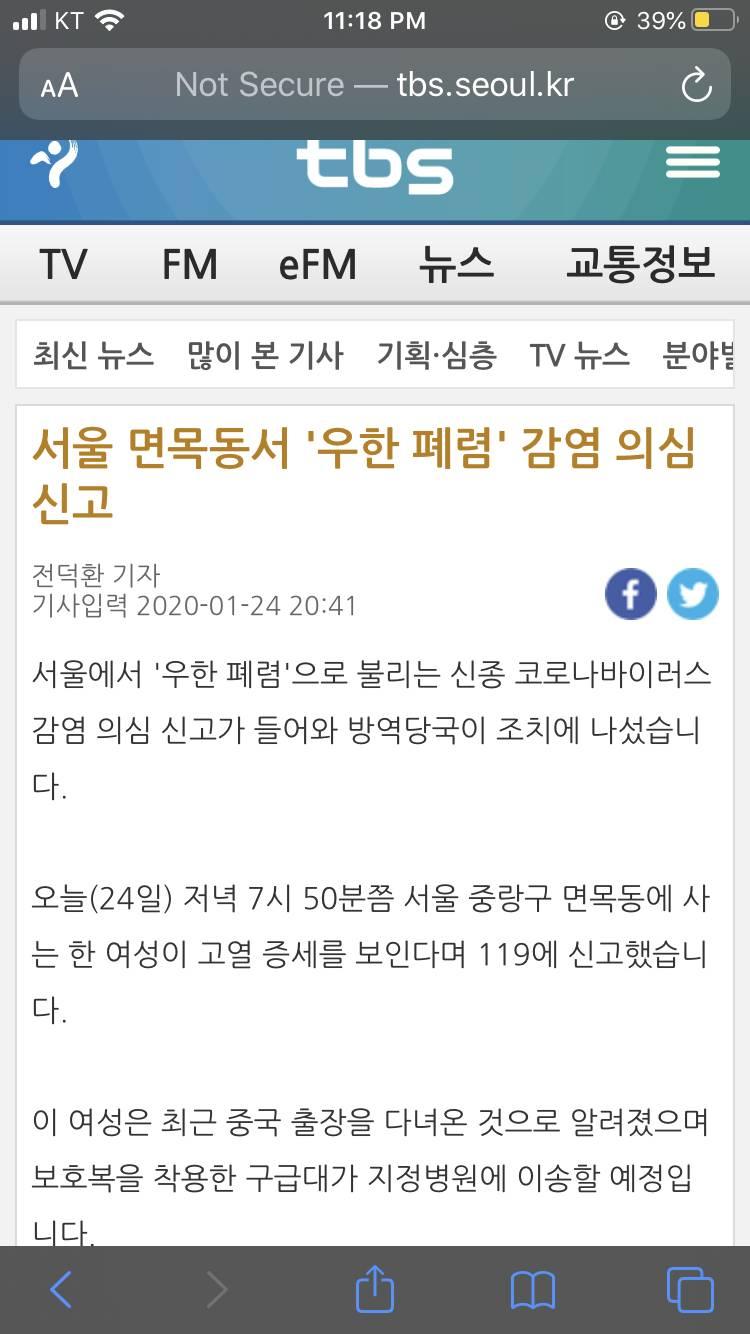서울 면목동에 우한 폐렴 의심신고 들어왔다네...와 | 인스티즈