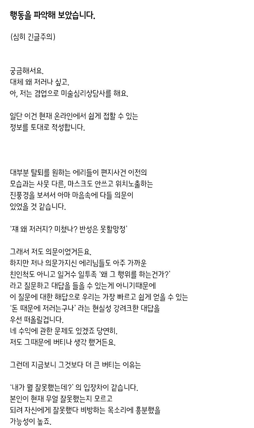 김종머 행동에 대한 분석   인스티즈
