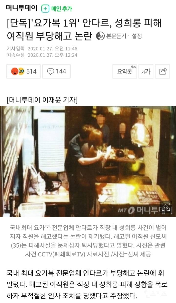 '요가복 1위' 안다르, 성희롱 피해 여직원 부당해고 논란 | 인스티즈