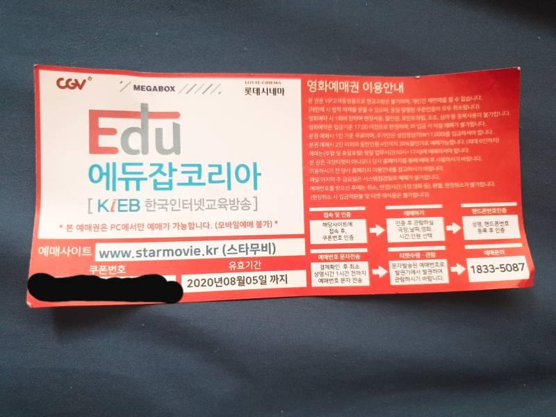 💜CGV/롯데시네마/메가박스 영화예매권💜 | 인스티즈