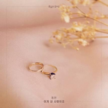 9일(일), 보이프렌드 동현 '꽃길만 걸어요' OST '이게 내 사랑이죠' 발매 | 인스티즈