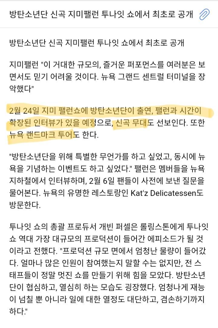 25일(화), 💜방탄소년단 지미팰런쇼 컴백 무대 첫 공개💜 | 인스티즈