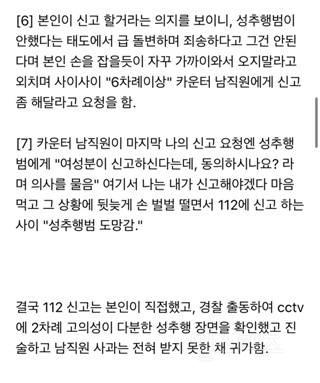 [단독] 올리브영, 매장서 여성고객 '성추행' 당했는데 경찰신고요청 무시 | 인스티즈