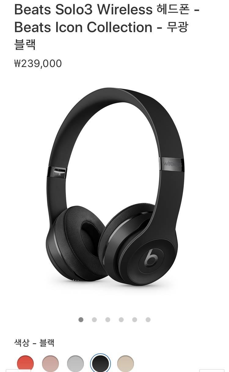 🎧Beats Solo3 Wireless 헤드폰 새상품🎧 | 인스티즈