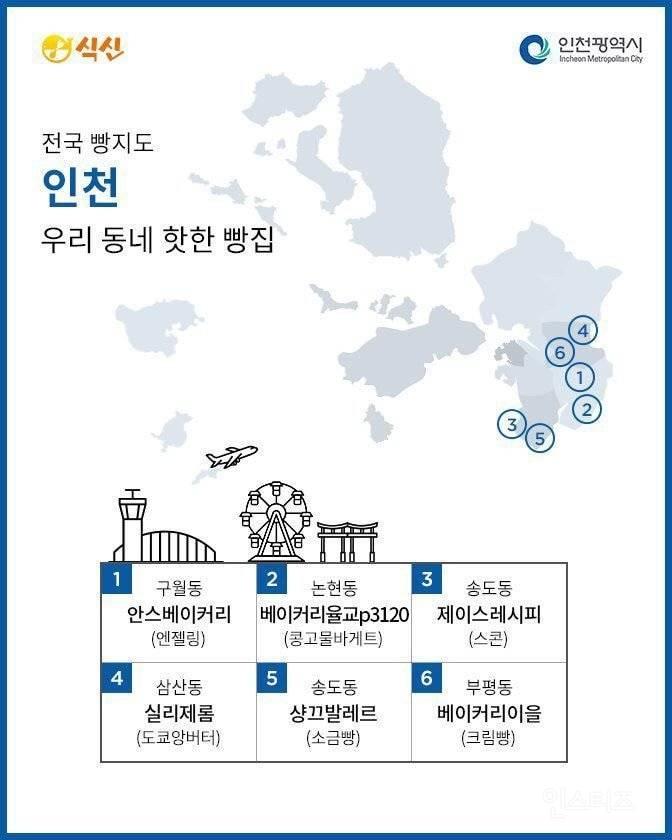 2019 전국 빵지도 (우리 동네 핫한 빵집) | 인스티즈