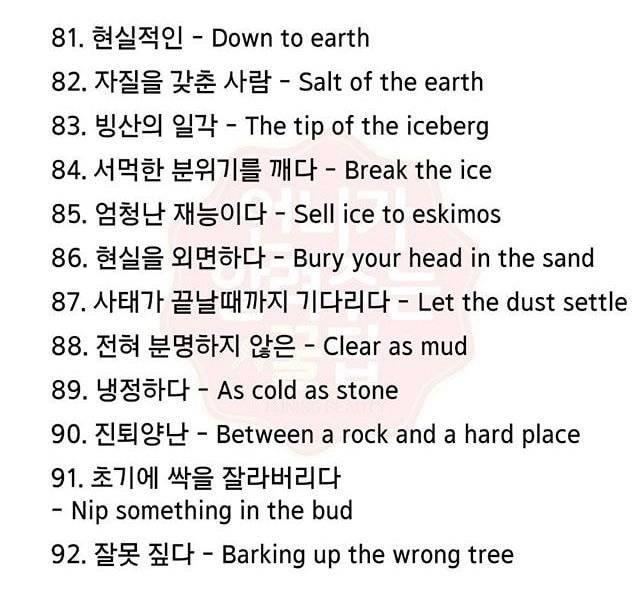 알아두면 유용하다는 영어 숙어 100개 | 인스티즈