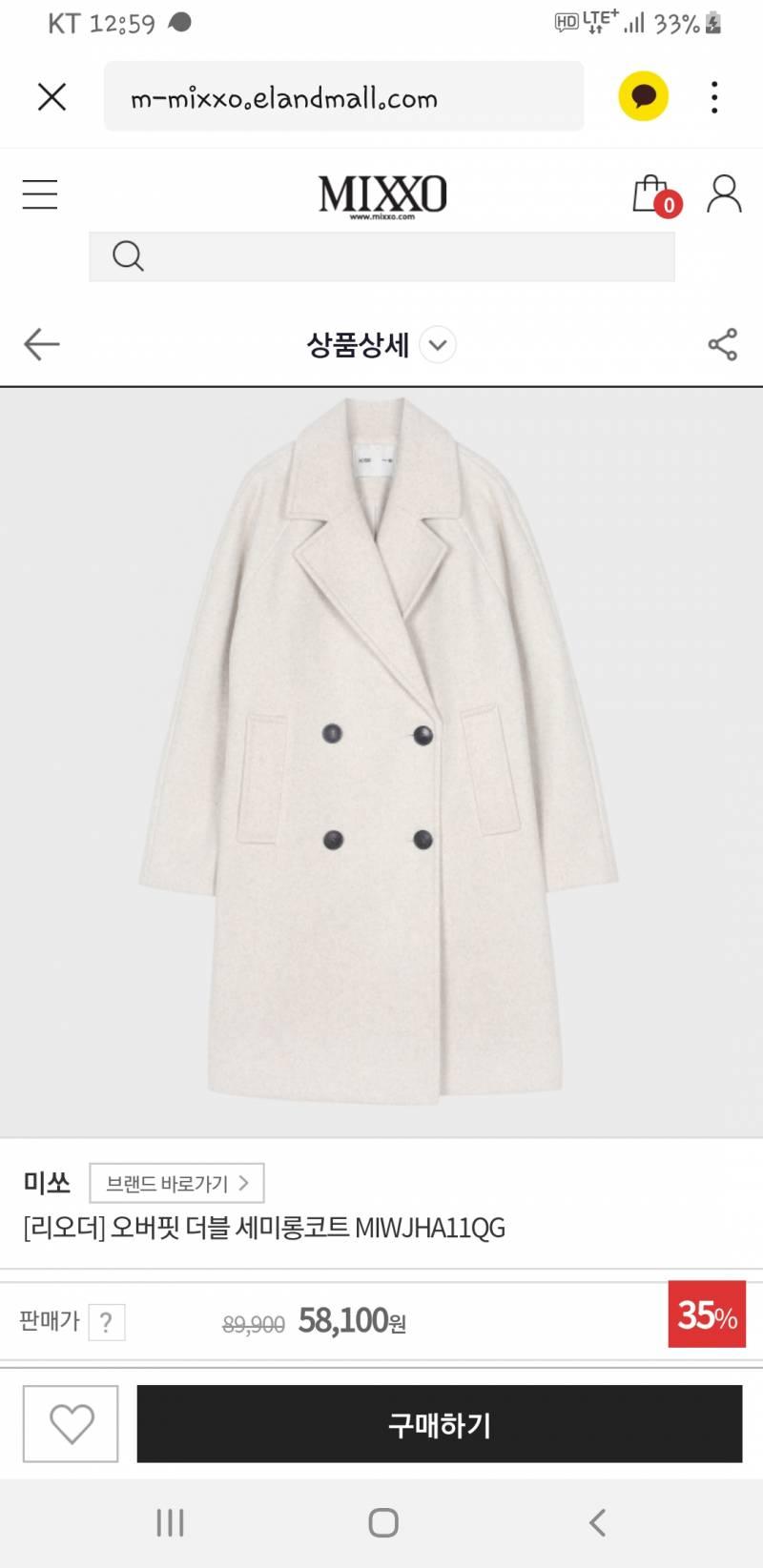 🌷22살 쓰니 이 코트 살말 해주라🌷 | 인스티즈