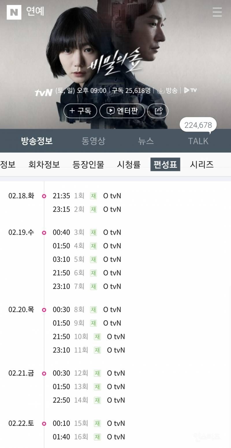 오늘 밤부터 연속 재방송 해 주는 tvN 드라마 | 인스티즈