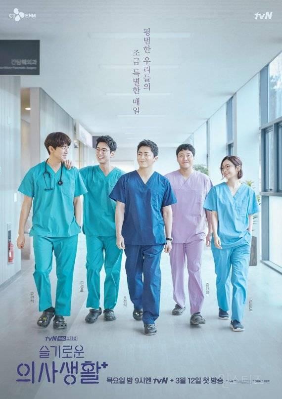 조정석x유연석x정경호x김대명x전미도, tvN <슬기로운 의사생활> 포스터 공개 | 인스티즈
