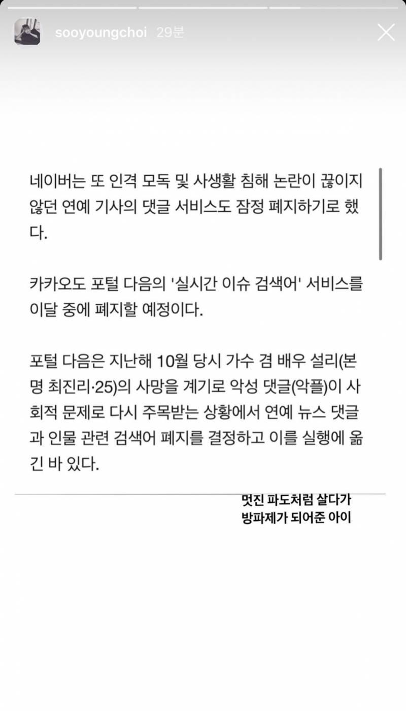 네이버 연예기사 댓글 폐지 관련 소녀시대 수영 인스타스토리.jpg | 인스티즈
