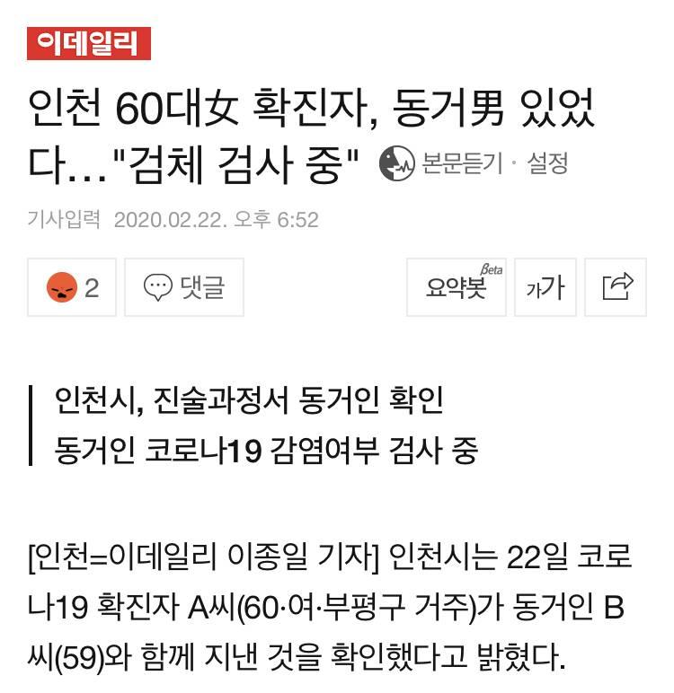 ㄷㄷ 인천 부평 코로나 확진자 거짓말 쳤네.... 실화냐 | 인스티즈