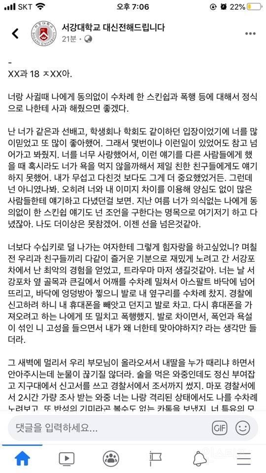 서강대학교 데이트폭력남   인스티즈