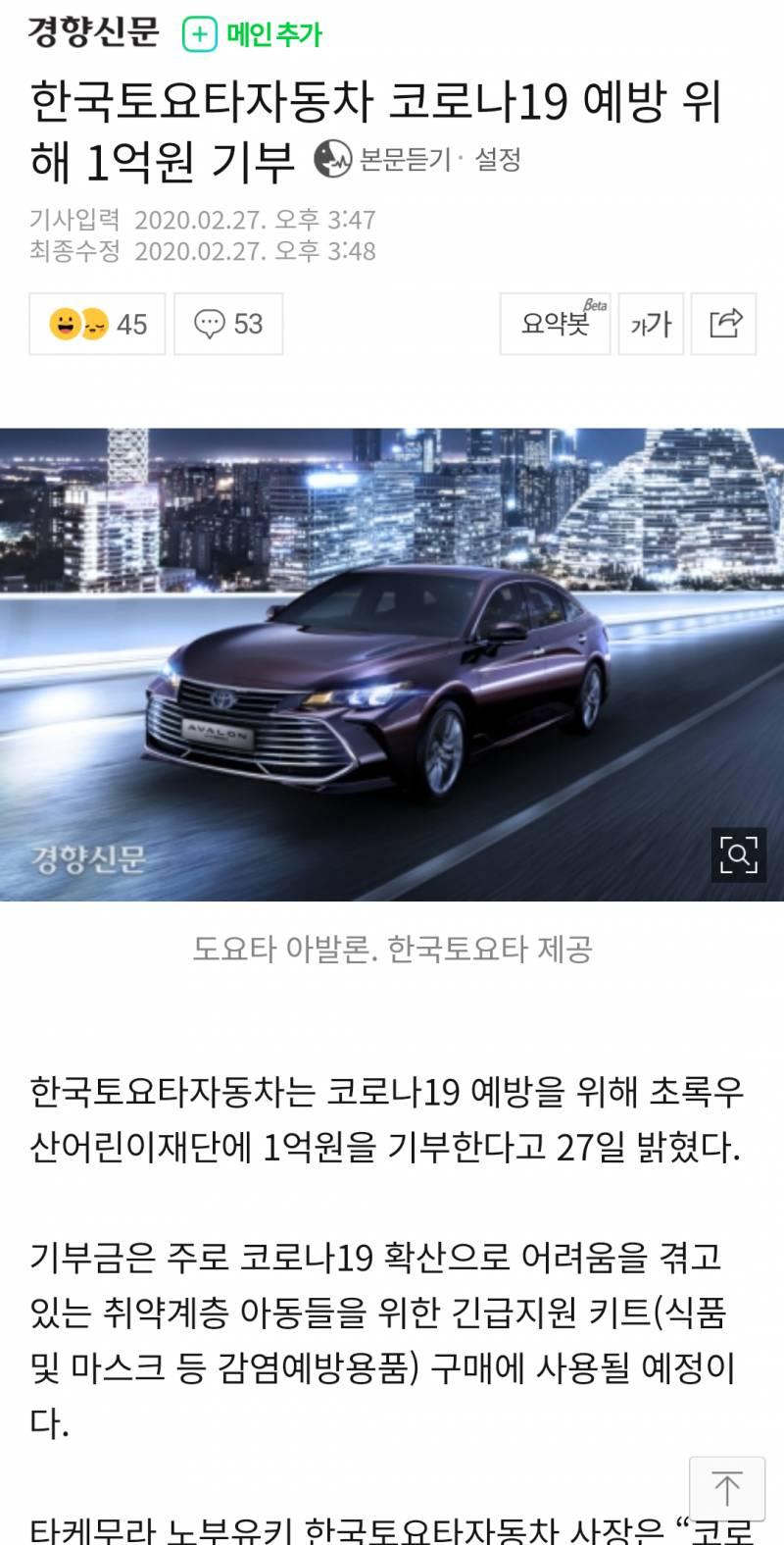 이 판국에 도요타가 한국에 하는 행동 | 인스티즈