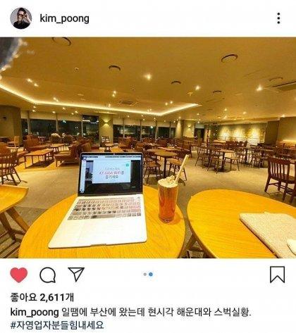 부산 해운대 스타벅스 상황 | 인스티즈