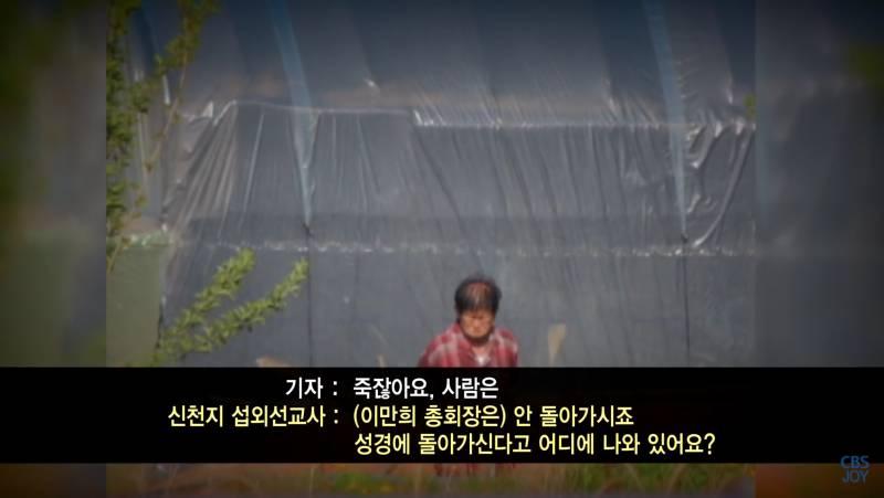 신천지 교주 이만희 신격화 현장에 동원된 어린이들.jpg | 인스티즈
