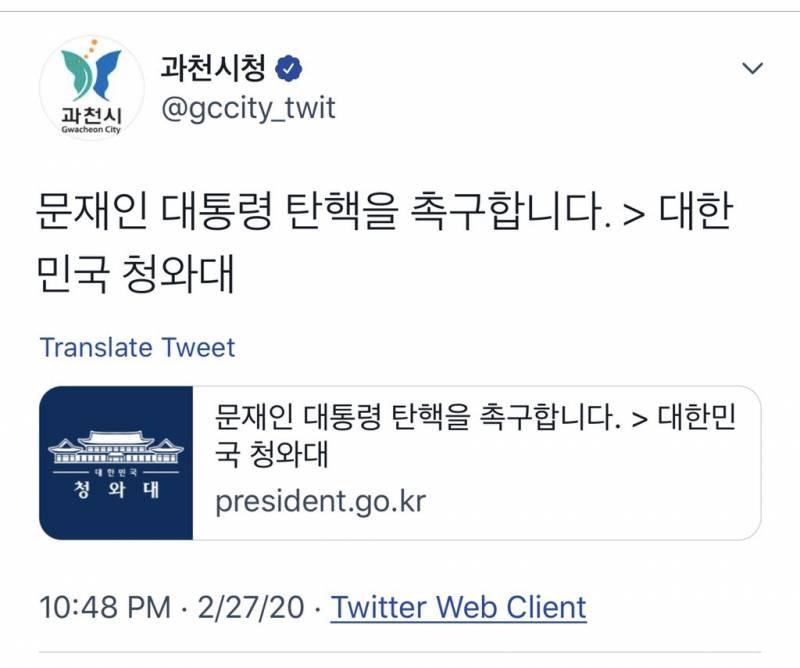 현재 난리난 과천시청 공식 트위터 | 인스티즈