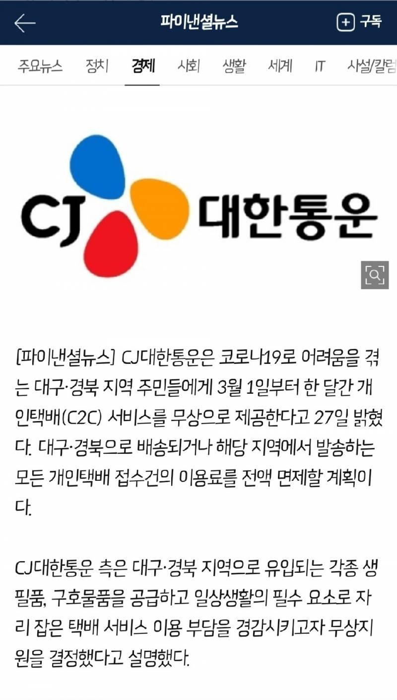❤️❤️ cj대한통운 택배 3월 한달간 대구경북지역 택배비 무료 ❤️❤️ | 인스티즈