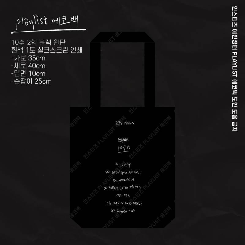 방탄소년단) RM MONO 에코백 입금 공지 | 인스티즈