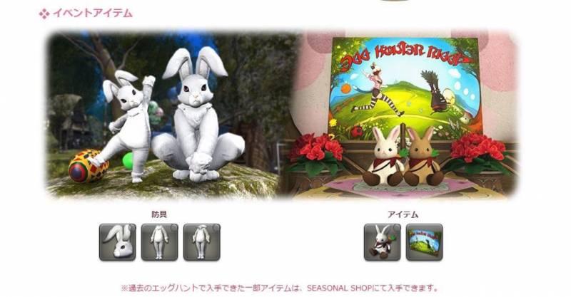 [파판14] 이번 글섭 알축제 보상ㅋㅋㅋㅋㅋㅋㅋㅋㅋ 지옥에서 올ㄹ라온 토끼 아니냐고ㅋㅋㅋㅋㅋ | 인스티즈