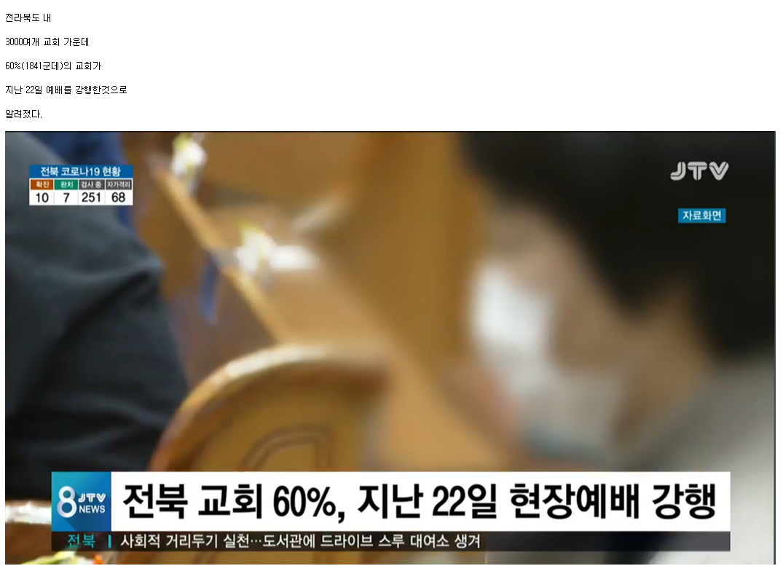 전북) 60%의 교회가 지난 22일 예배강행.jpg | 인스티즈