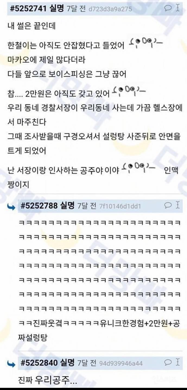 보이스피싱범한테 역으로 사기친 썰 푼다.jpg | 인스티즈