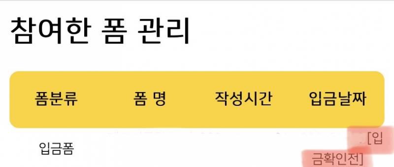 방탄소년단) 🐳코레 아이패드 / 노트북 파우치 입금 공지💗   인스티즈