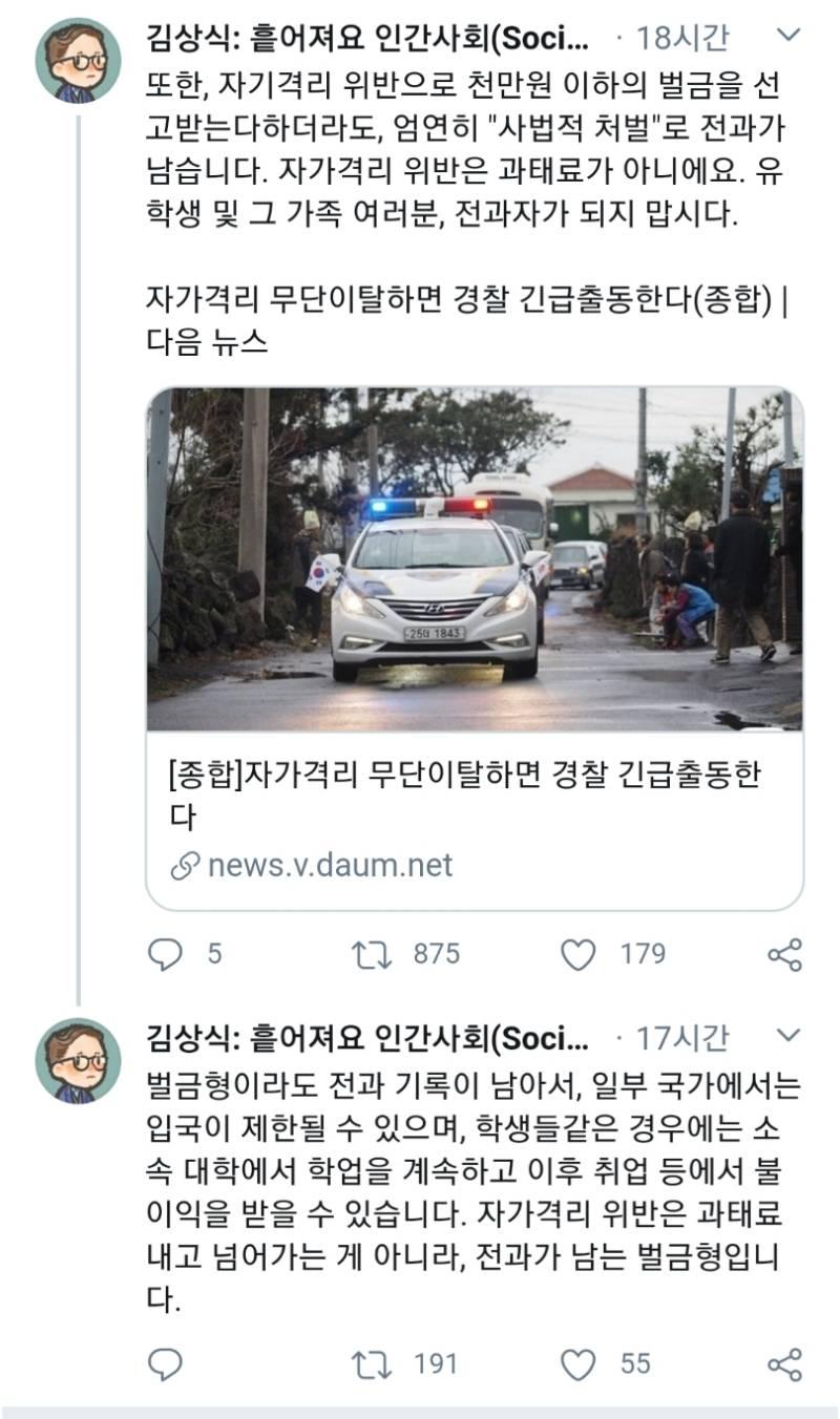 자가격리 위반한 유학생들이 헬 됐음 ㅋㅋㅋㅋㅋㅋ | 인스티즈