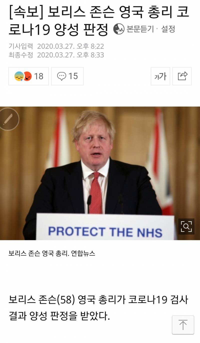 [속보] 보리스 존슨 영국 총리 코로나19 양성 판정 | 인스티즈