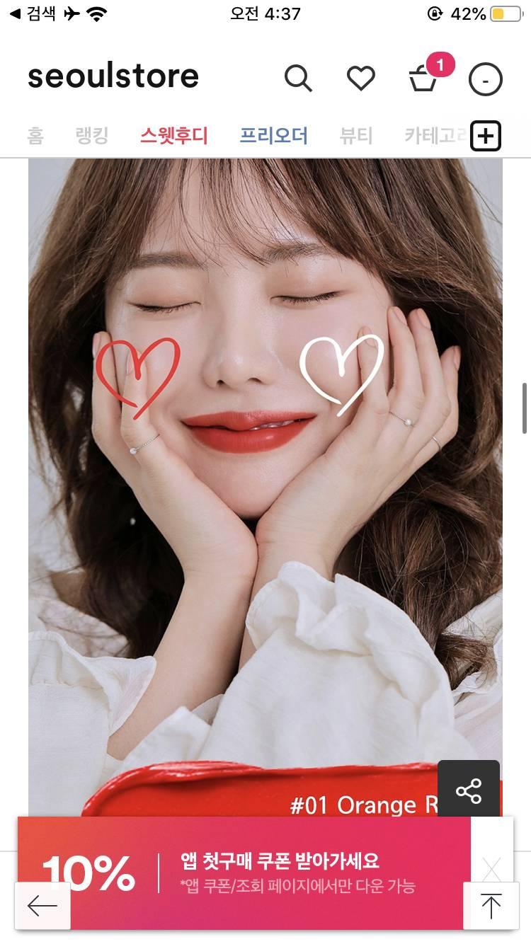 🍊밀크터치 홍영기틴트 오렌지레드 무료배송 싸게 팔아요!! 깨끗🍊 | 인스티즈