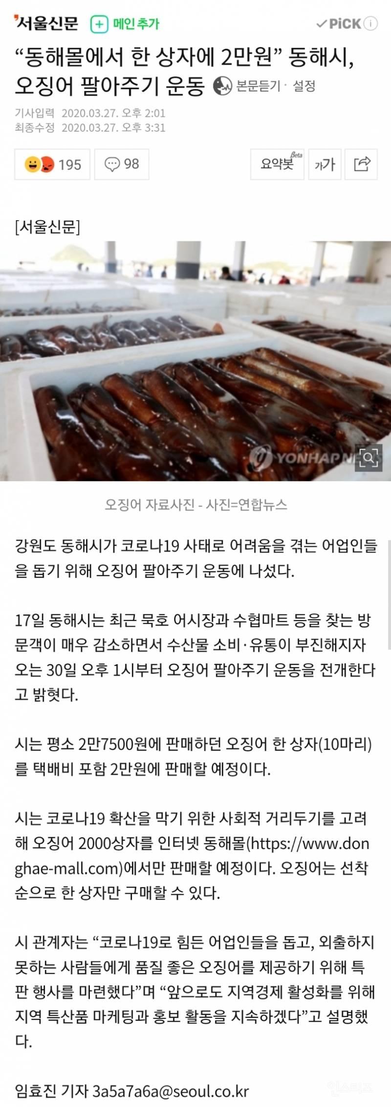 감자 완판에 이어 오징어 판매한다는 강원도...jpg | 인스티즈