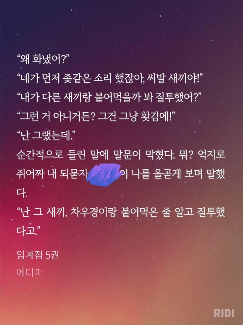 ㄱ우경이 남친 생일기념 임계점 영업글 | 인스티즈