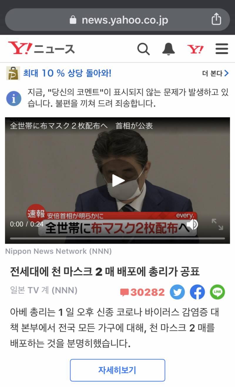 일본의 역대급 코로나 대응이 발표됨.jpg | 인스티즈
