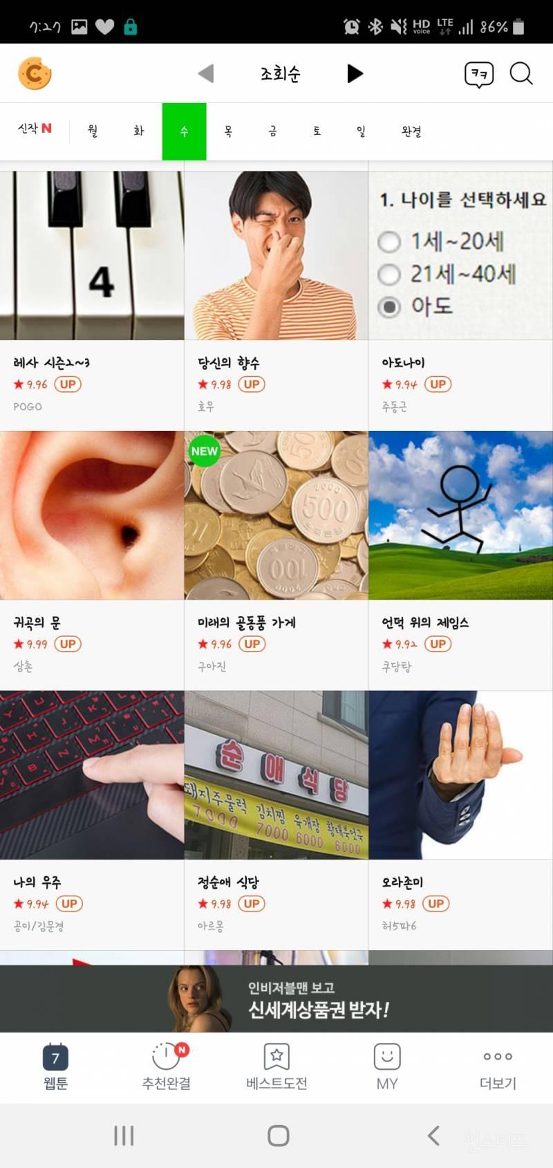 만우절 네이버웹툰 레전드... | 인스티즈