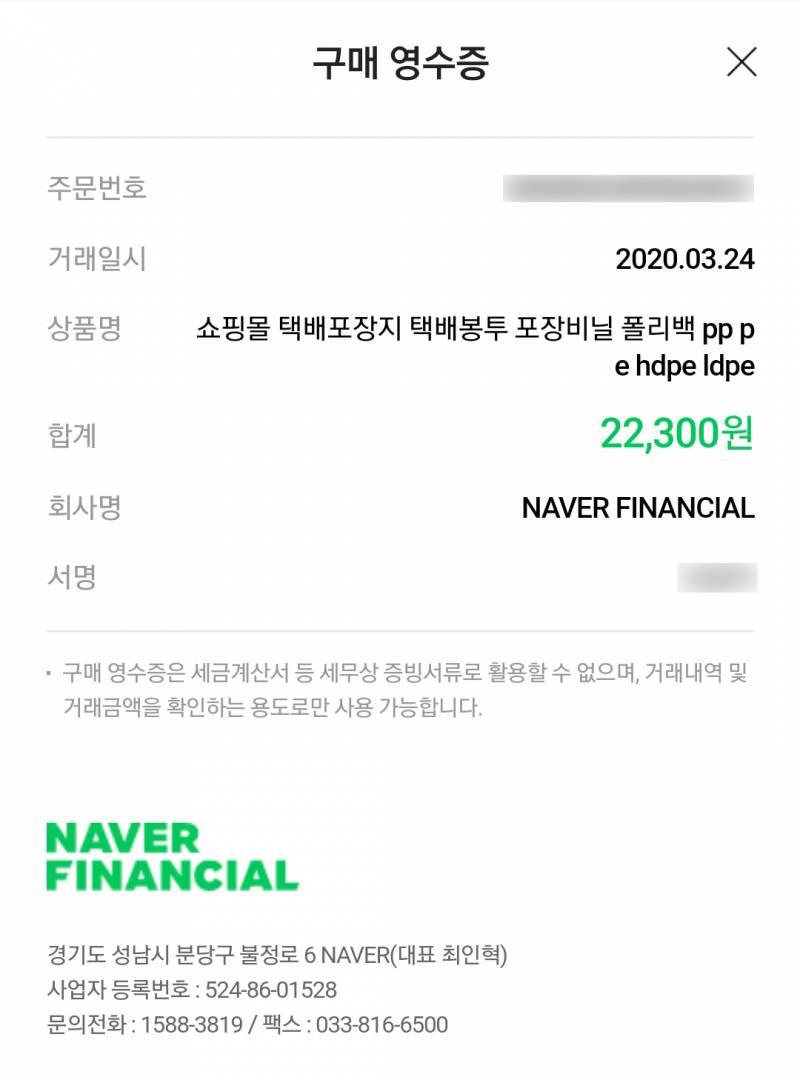 방탄소년단) RM MONO 에코백 공동 구매 정산 | 인스티즈