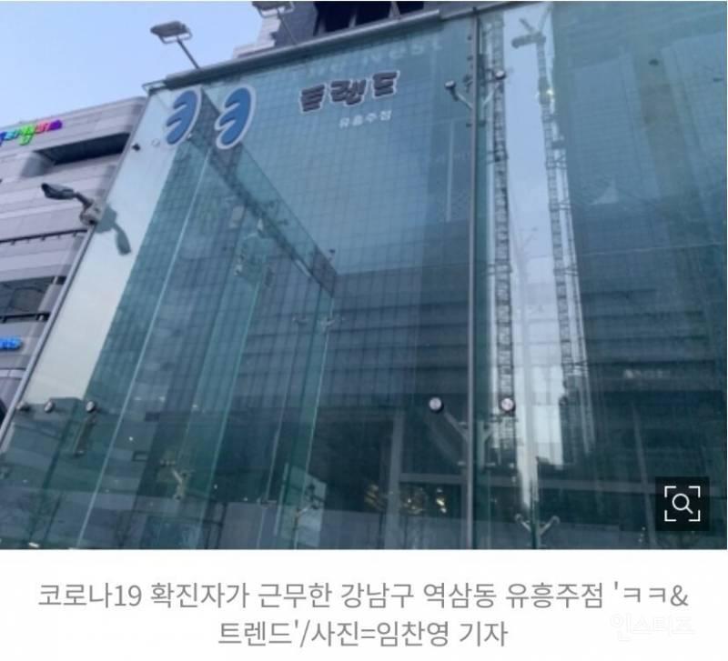 강남 확진자 나온 유흥업소 실제모습.jpg | 인스티즈
