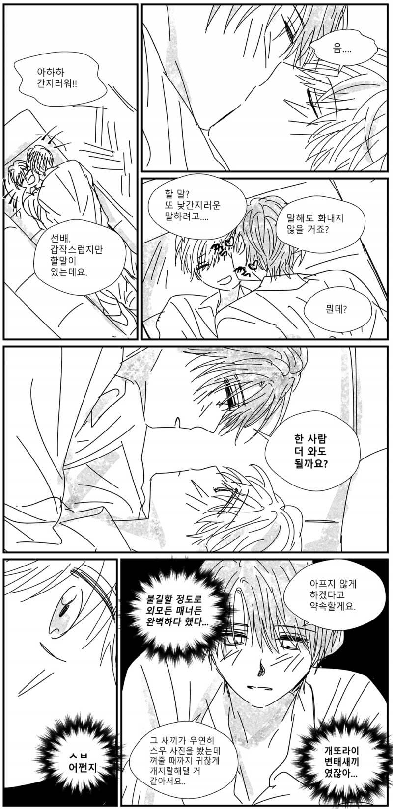 ㄱ 와 미쳣다 용비국 작가님이 고딩버전 3p(?) 만화 그려주심 ㅌㅌㅌㅋ   인스티즈