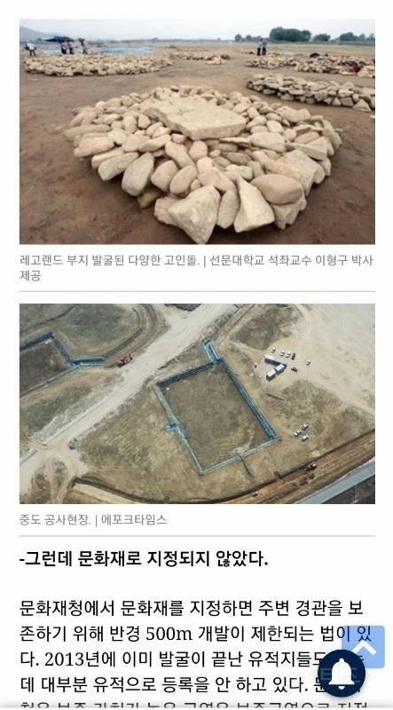 세계 최대 고인돌 유적지 파괴하고 차이나타운 짓는 나라   인스티즈