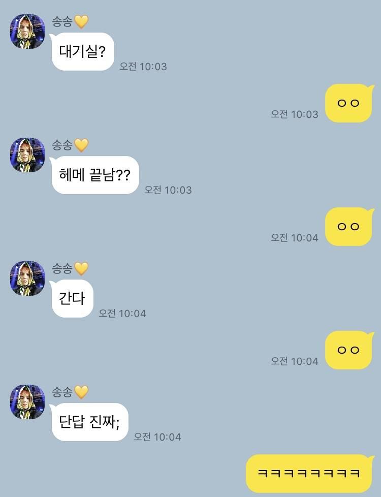 [피오/송민호] 위너 송민호와 블락비 피오가 내 소꿉친구인 썰 3 | 인스티즈