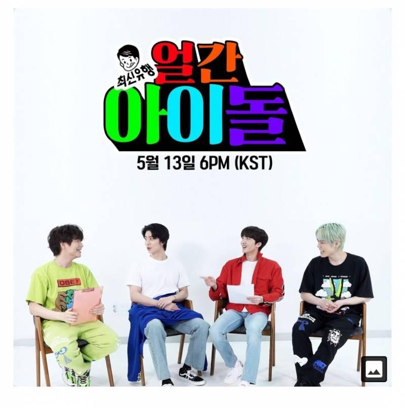 13일(수), 🌌 SF9 휘영 찬희 두얼간이 얼간아이돌 출연🌌 | 인스티즈